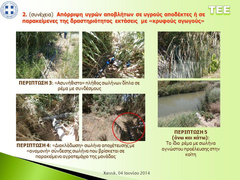 Χανιά, 04 Ιουνίου 2014 2. (συνέχεια) Απόρριψη υγρών αποβλήτων σε υγρούς αποδέκτες ή σε παρακείμενες της δραστηριότητας εκτάσεις με «κρυφούς αγωγούς» Π