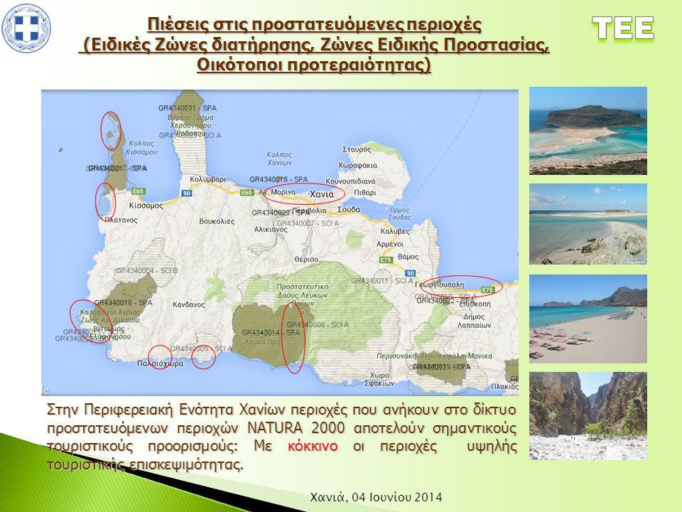 Χανιά, 04 Ιουνίου 2014 Στην Περιφερειακή Ενότητα Χανίων περιοχές που ανήκουν στο δίκτυο προστατευόμενων περιοχών NATURA 2000 αποτελούν σημαντικούς του