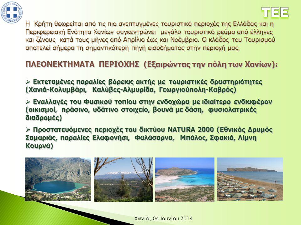 Χανιά, 04 Ιουνίου 2014 Η Κρήτη θεωρείται από τις πιο ανεπτυγμένες τουριστικά περιοχές της Ελλάδας και η Περιφερειακή Ενότητα Χανίων συγκεντρώνει μεγάλ