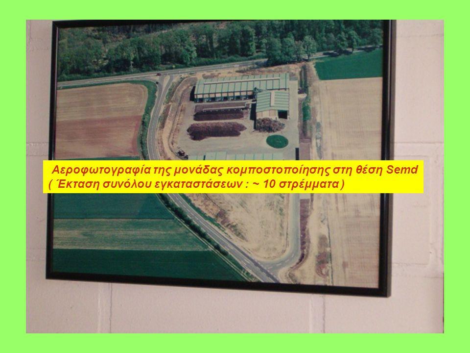 Αεροφωτογραφία της μονάδας κομποστοποίησης στη θέση Semd ( Έκταση συνόλου εγκαταστάσεων : ~ 10 στρέμματα )