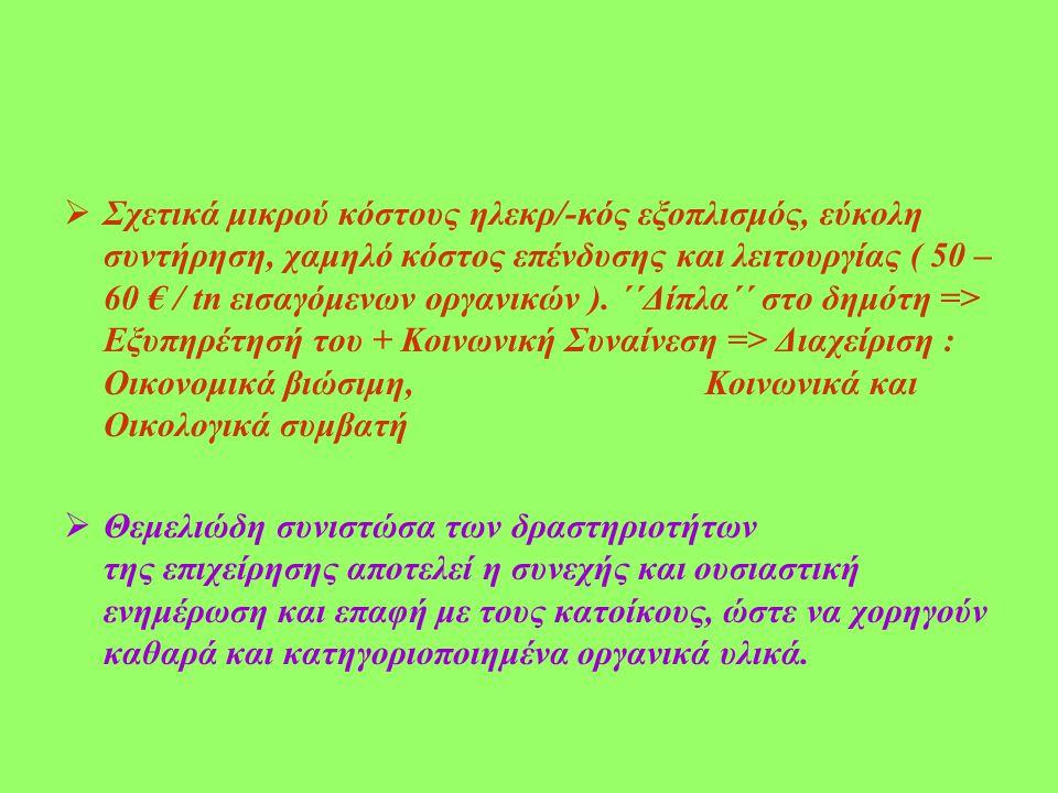 Εταιρικές Μορφές •Ετερόρρυθμες Εταιρείες (με πολίτες ως ετερόρρυθμους εταίρους) •Δια – Δημοτικές Εταιρείες (Stadtwerke)