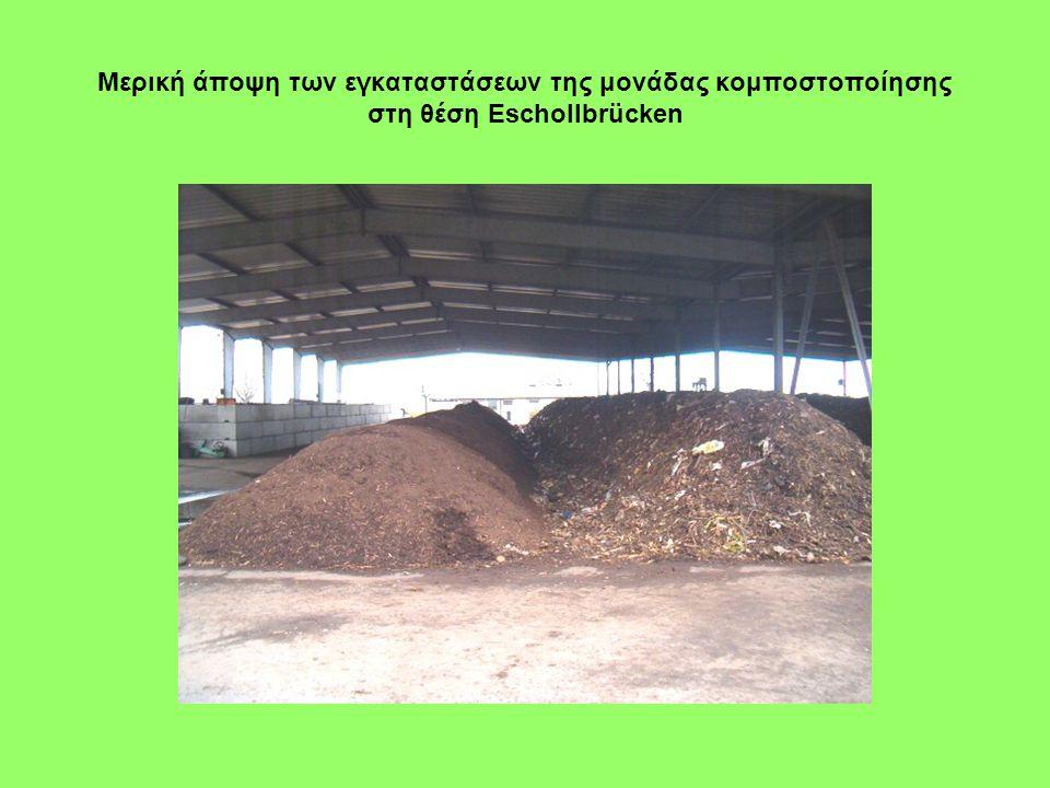Μερική άποψη των εγκαταστάσεων της μονάδας κομποστοποίησης στη θέση Eschollbrücken