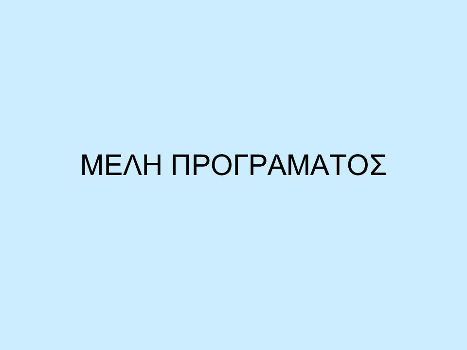 ΜΕΛΗ ΠΡΟΓΡΑΜΑΤΟΣ