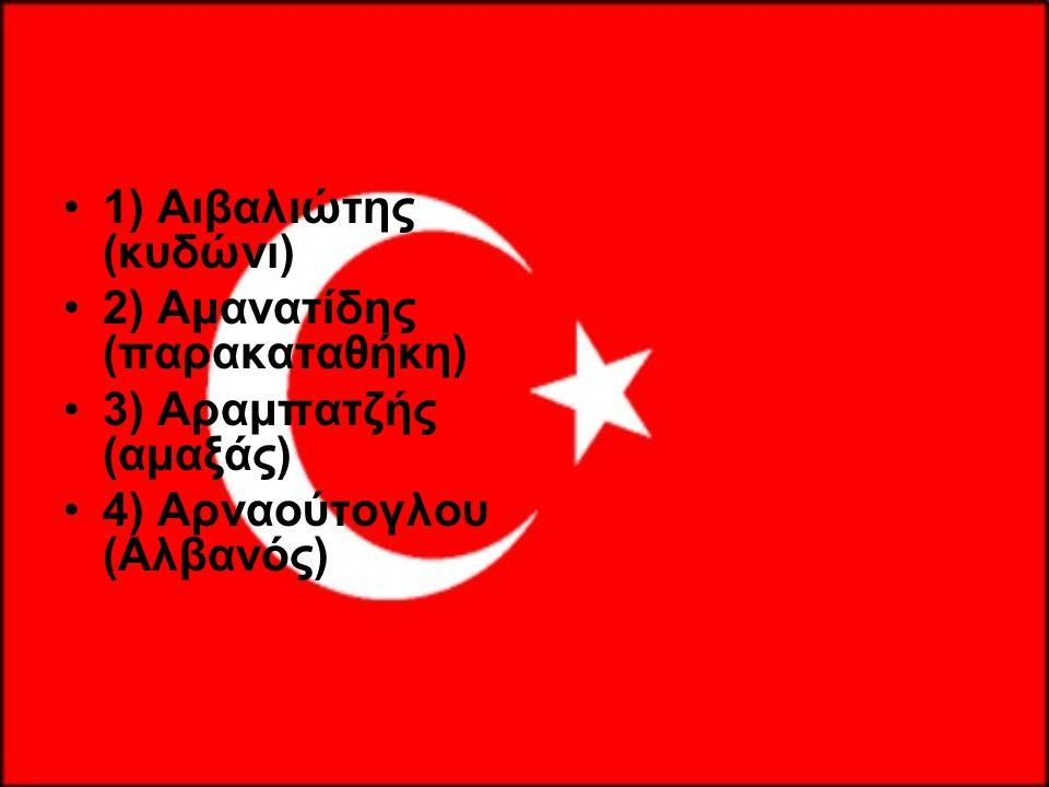 •1•1) Αιβαλιώτης (κυδώνι) •2•2) Αμανατίδης (παρακαταθήκη) •3•3) Αραμπατζής (αμαξάς) •4•4) Αρναούτογλου (Αλβανός)