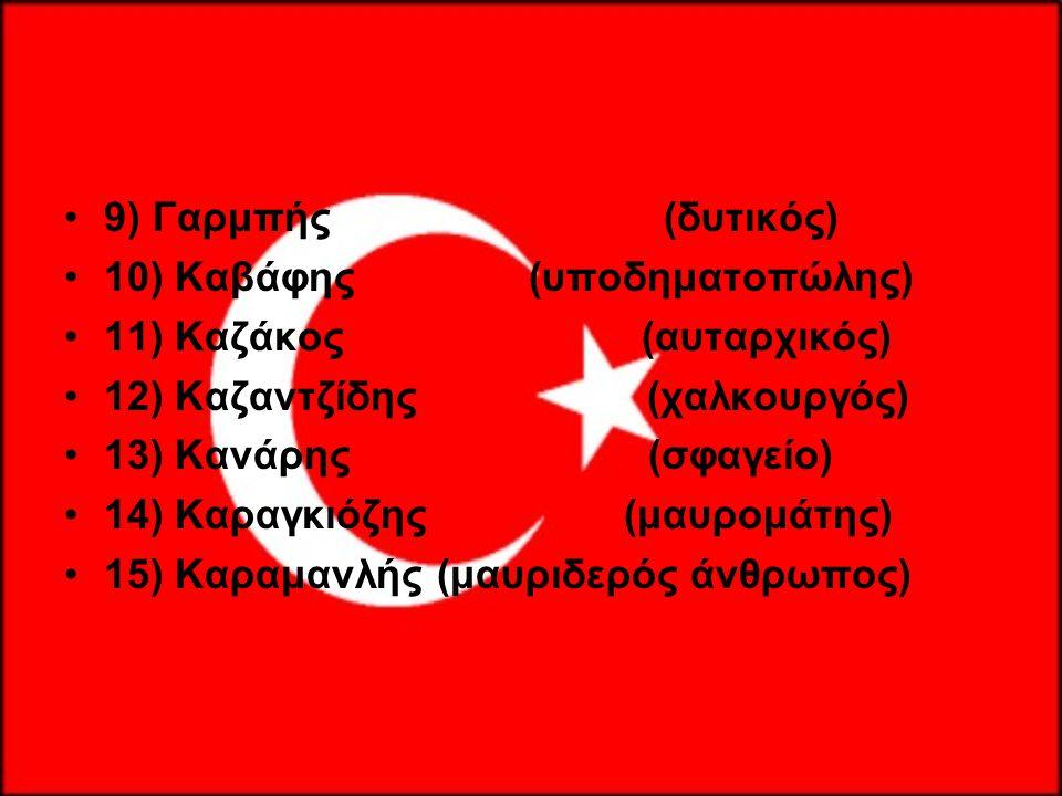 •9) Γαρμπής (δυτικός) •10) Καβάφης (υποδηματοπώλης) •11) Καζάκος (αυταρχικός) •12) Καζαντζίδης (χαλκουργός) •13) Κανάρης (σφαγείο) •14) Καραγκιόζης (μ