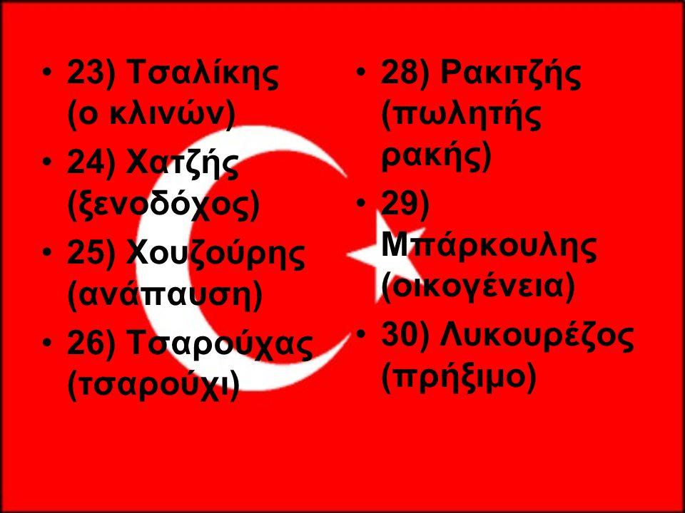 •23) Τσαλίκης (ο κλινών) •24) Χατζής (ξενοδόχος) •25) Χουζούρης (ανάπαυση) •26) Τσαρούχας (τσαρούχι) •28) Ρακιτζής (πωλητής ρακής) •29) Μπάρκουλης (οι