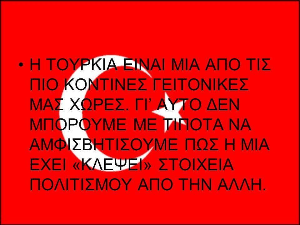•Η ΤΟΥΡΚΙΑ ΕΙΝΑΙ ΜΙΑ ΑΠΟ ΤΙΣ ΠΙΟ ΚΟΝΤΙΝΕΣ ΓΕΙΤΟΝΙΚΕΣ ΜΑΣ ΧΩΡΕΣ. ΓΙ' ΑΥΤΟ ΔΕΝ ΜΠΟΡΟΥΜΕ ΜΕ ΤΙΠΟΤΑ ΝΑ ΑΜΦΙΣΒΗΤΙΣΟΥΜΕ ΠΩΣ Η ΜΙΑ ΕΧΕΙ «ΚΛΕΨΕΙ» ΣΤΟΙΧΕΙΑ ΠΟΛ