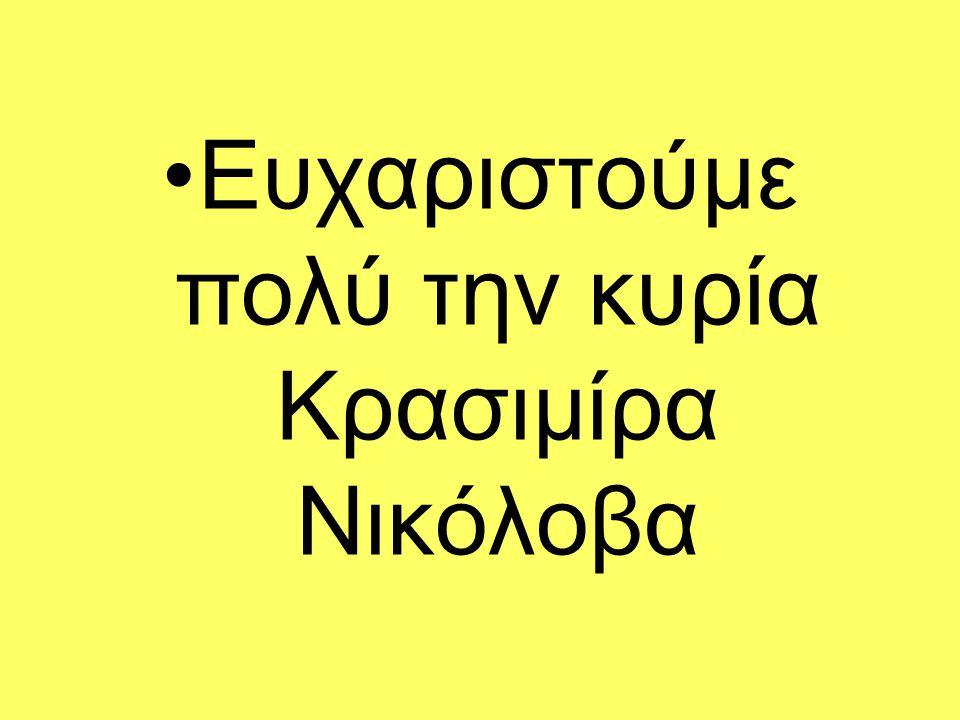 •Ευχαριστούμε πολύ την κυρία Κρασιμίρα Νικόλοβα