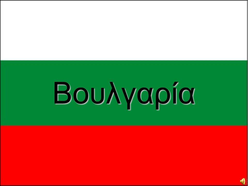 Βουλγαρία