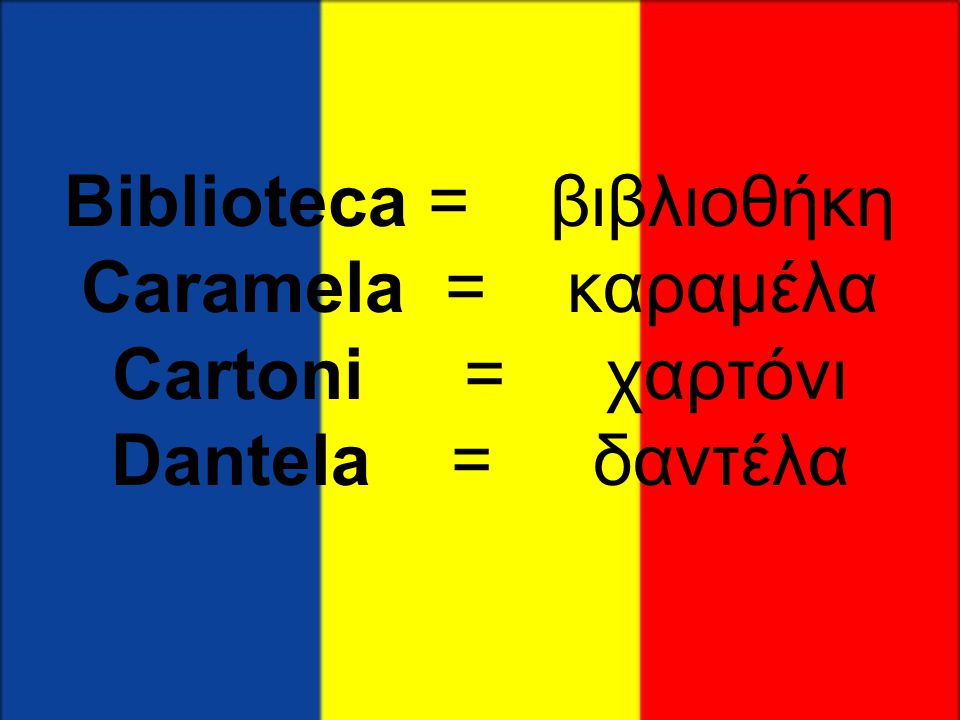 Biblioteca = βιβλιοθήκη Caramela = καραμέλα Cartoni = χαρτόνι Dantela = δαντέλα