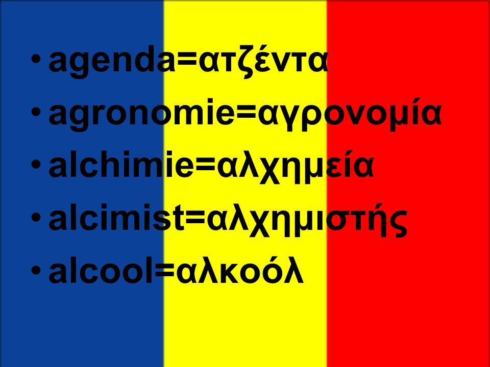 •agenda=ατζέντα •agronomie=αγρονομία •alchimie=αλχημεία •alcimist=αλχημιστής •alcool=αλκοόλ