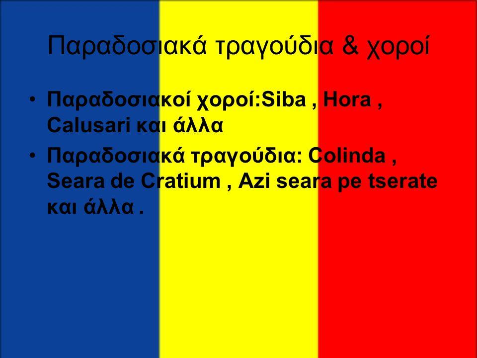 Παραδοσιακά τραγούδια & χοροί •Παραδοσιακοί χοροί:Siba, Hora, Calusari και άλλα •Παραδοσιακά τραγούδια: Colinda, Seara de Cratium, Azi seara pe tserat