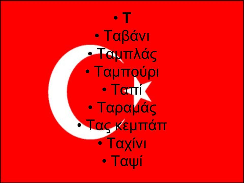 •Τ•Τ •Τ•Ταβάνι •Τ•Ταμπλάς •Τ•Ταμπούρι •Τ•Ταπί •Τ•Ταραμάς •Τ•Τας κεμπάπ •Τ•Ταχίνι •Τ•Ταψί