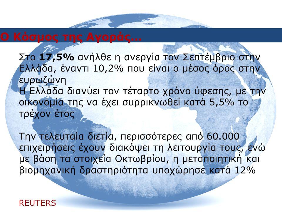 ΚΑΤΑΚΤΩΝΤΑΣ ΤΗ ΘΕΣΗ ΠΟΥ ΣΟΥ ΑΞΙΖΕΙ ΣΤΗ ΣΥΓΧΡΟΝΗ ΑΓΟΡΑ ΕΡΓΑΣΙΑΣ, ΑΠΡΙΛΙΟΣ 11 ManpowerGroup | Wednesday, June 25, 20144 Στο 17,5% ανήλθε η ανεργία τον Σεπτέμβριο στην Ελλάδα, έναντι 10,2% που είναι ο μέσος όρος στην ευρωζώνη Η Ελλάδα διανύει τον τέταρτο χρόνο ύφεσης, με την οικονομία της να έχει συρρικνωθεί κατά 5,5% το τρέχον έτος Την τελευταία διετία, περισσότερες από 60.000 επιχειρήσεις έχουν διακόψει τη λειτουργία τους, ενώ με βάση τα στοιχεία Οκτωβρίου, η μεταποιητική και βιομηχανική δραστηριότητα υποχώρησε κατά 12% REUTERS O Κόσμος της Αγοράς...