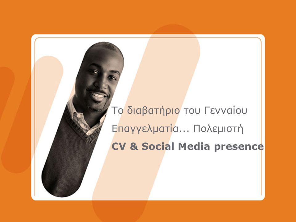 Το διαβατήριo του Γενναίου Επαγγελματία... Πολεμιστή CV & Social Media presence