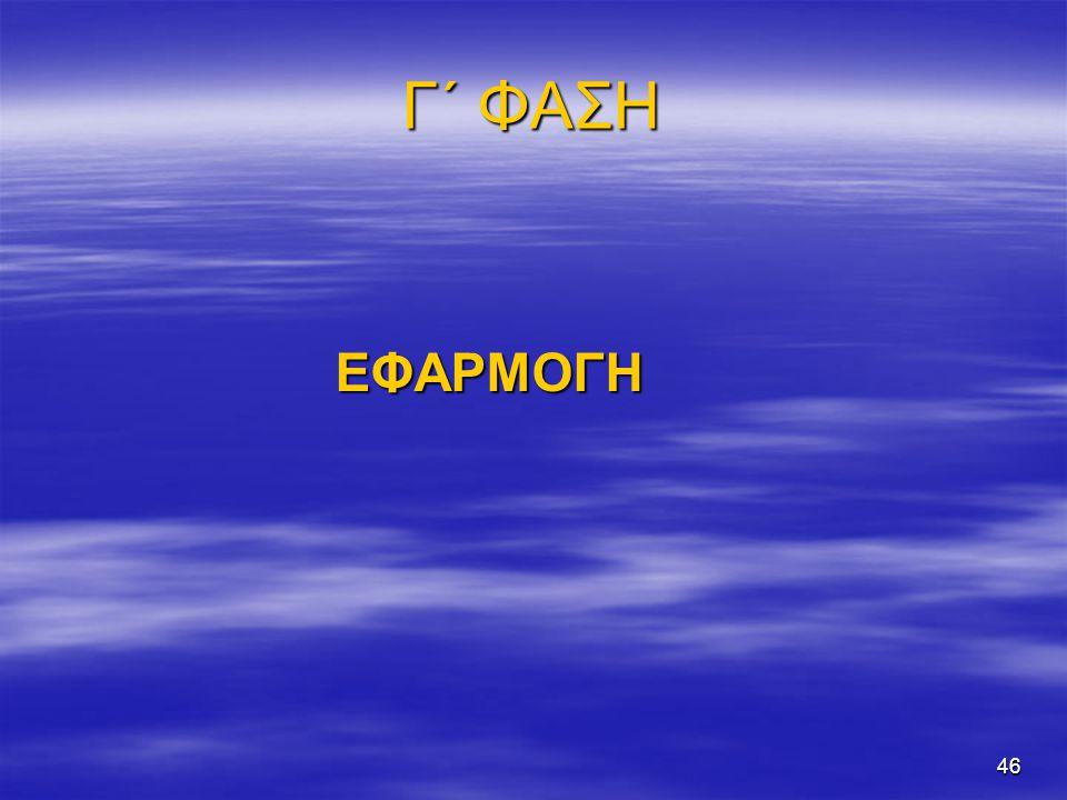 46 Γ΄ ΦΑΣΗ ΕΦΑΡΜΟΓΗ ΕΦΑΡΜΟΓΗ