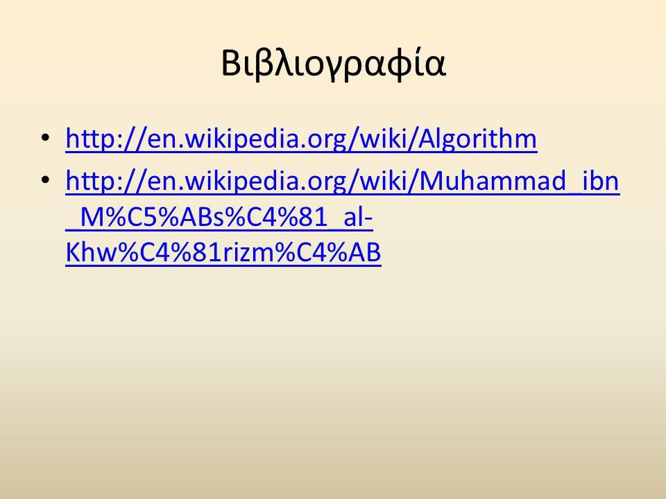 Βιβλιογραφία • http://en.wikipedia.org/wiki/Algorithm http://en.wikipedia.org/wiki/Algorithm • http://en.wikipedia.org/wiki/Muhammad_ibn _M%C5%ABs%C4%81_al- Khw%C4%81rizm%C4%AB http://en.wikipedia.org/wiki/Muhammad_ibn _M%C5%ABs%C4%81_al- Khw%C4%81rizm%C4%AB