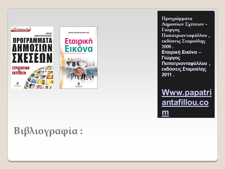 Βιβλιογραφία : Προγράμματα Δημοσίων Σχέσεων – Γιώργος Παπατριανταφύλλου, εκδόσεις Σταμούλης 2008.