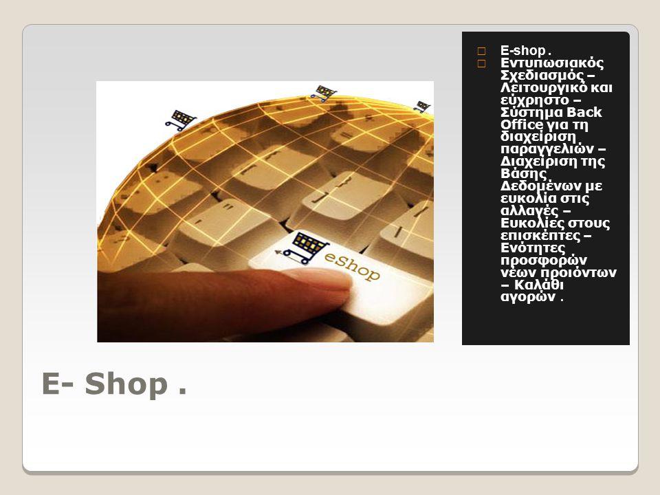 Ε- Shop.  E-shop.