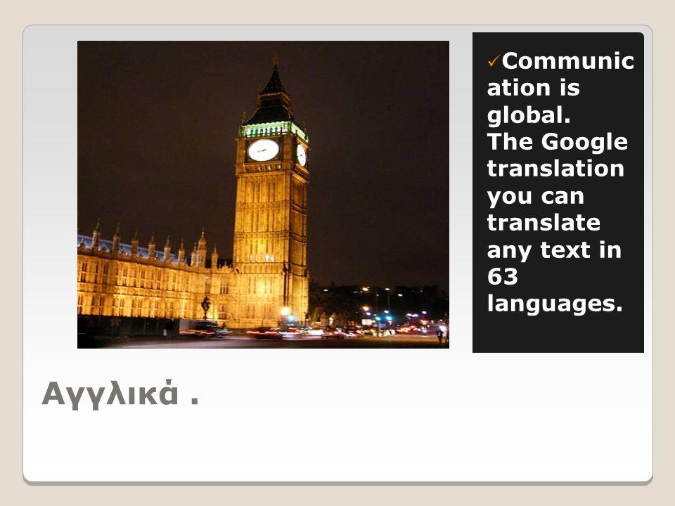 Αγγλικά.  Communic ation is global.