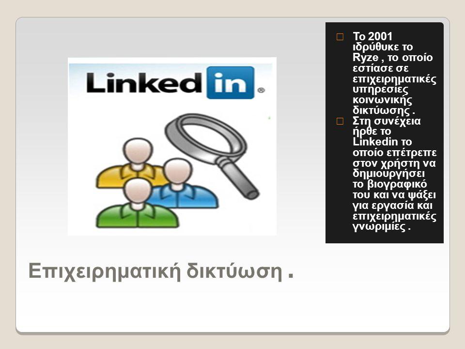 Επιχειρηματική δικτύωση.
