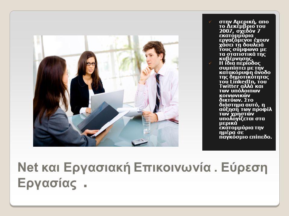 Νet και Εργασιακή Επικοινωνία. Εύρεση Εργασίας.