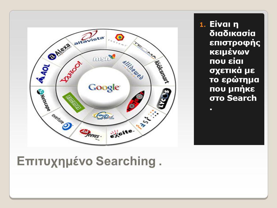 Επιτυχημένο Searching. 1.