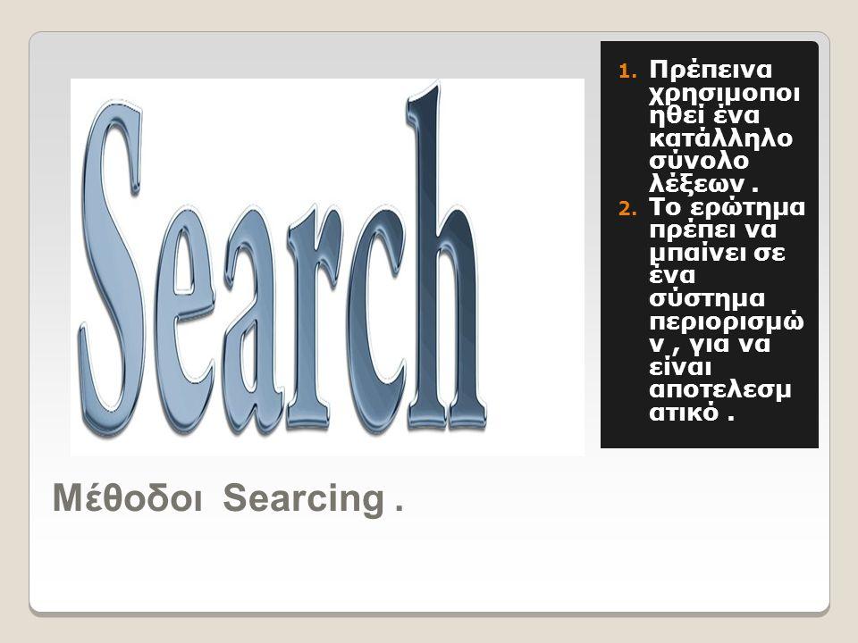 Μέθοδοι Searcing. 1. Πρέπεινα χρησιμοποι ηθεί ένα κατάλληλο σύνολο λέξεων.