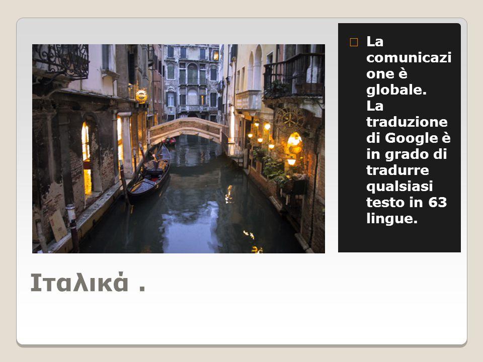 Ιταλικά.  La comunicazi one è globale.