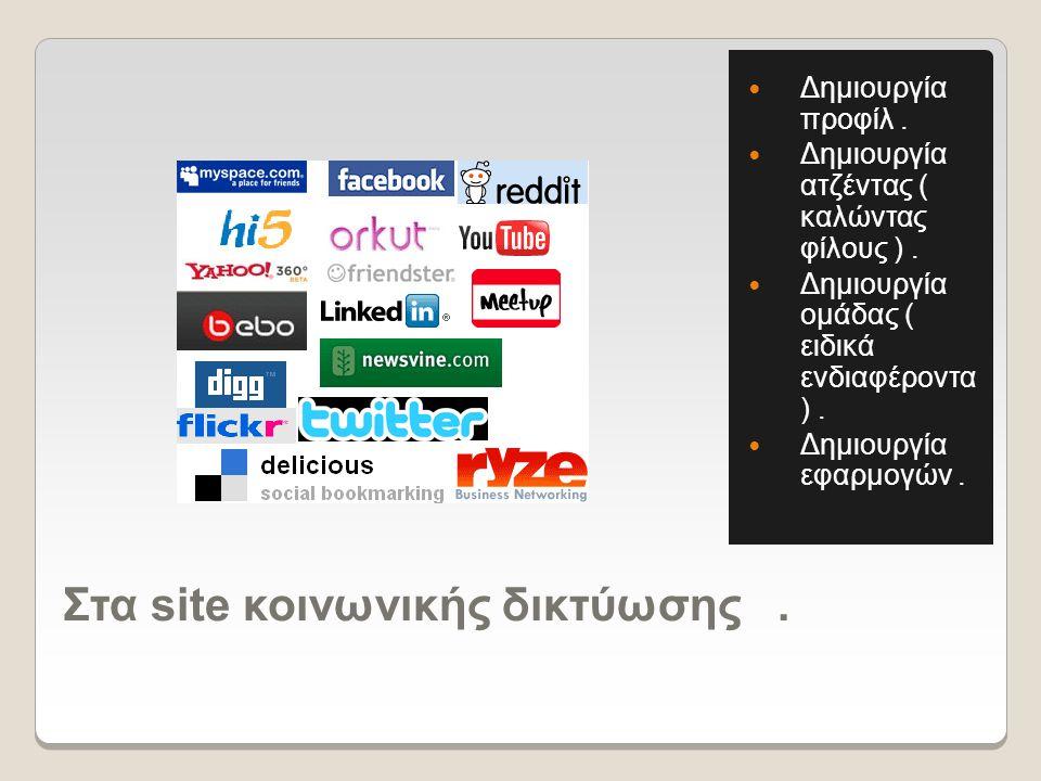Στα site κοινωνικής δικτύωσης.  Δημιουργία προφίλ.