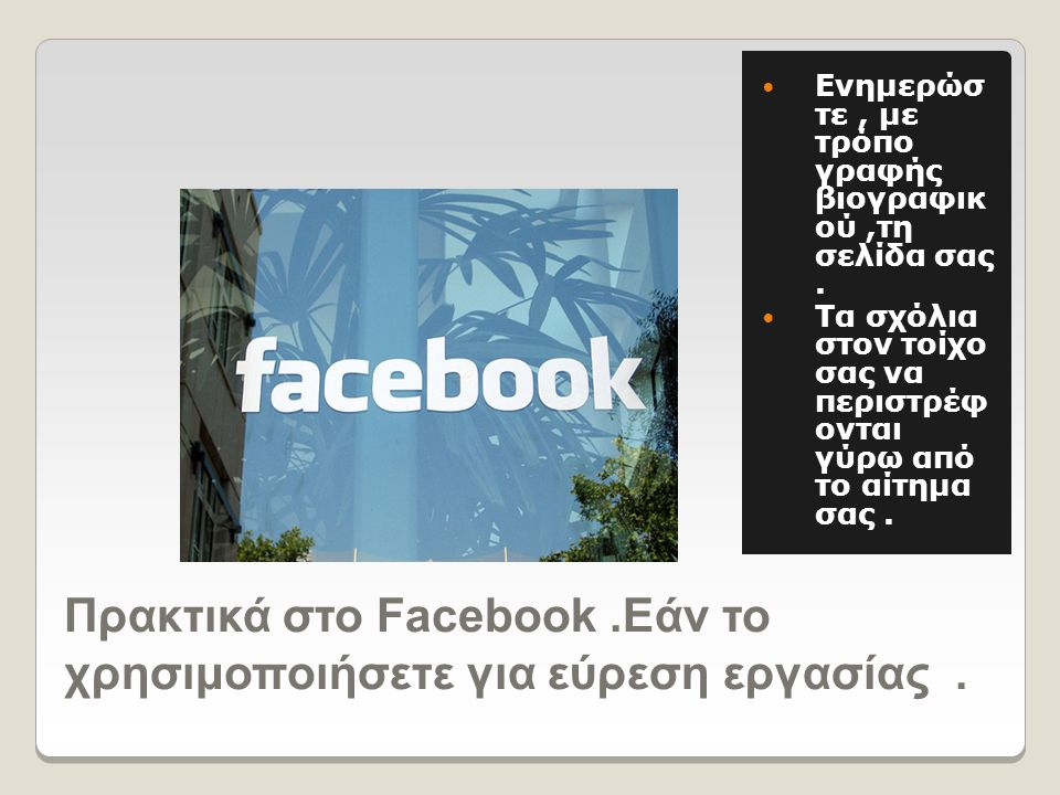 Πρακτικά στο Facebook.Εάν το χρησιμοποιήσετε για εύρεση εργασίας.