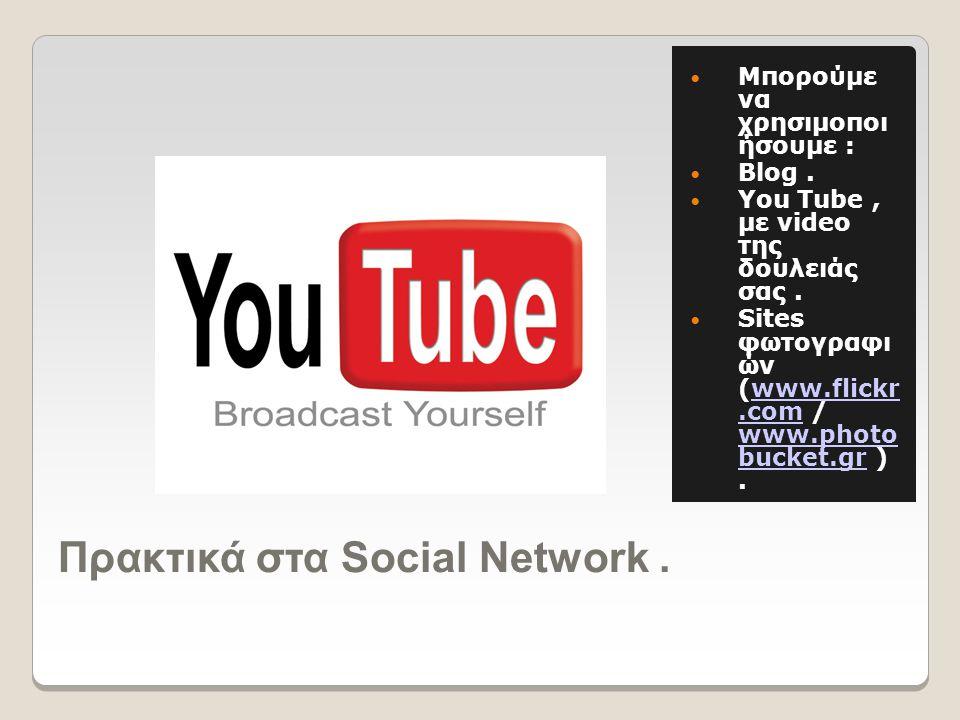 Πρακτικά στα Social Network.  Mπορούμε να χρησιμοποι ήσουμε :  Blog.