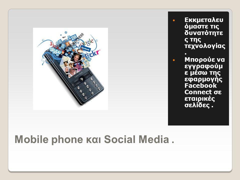 Mobile phone και Social Media.  Εκκμεταλευ όμαστε τις δυνατότητε ς της τεχνολογίας.