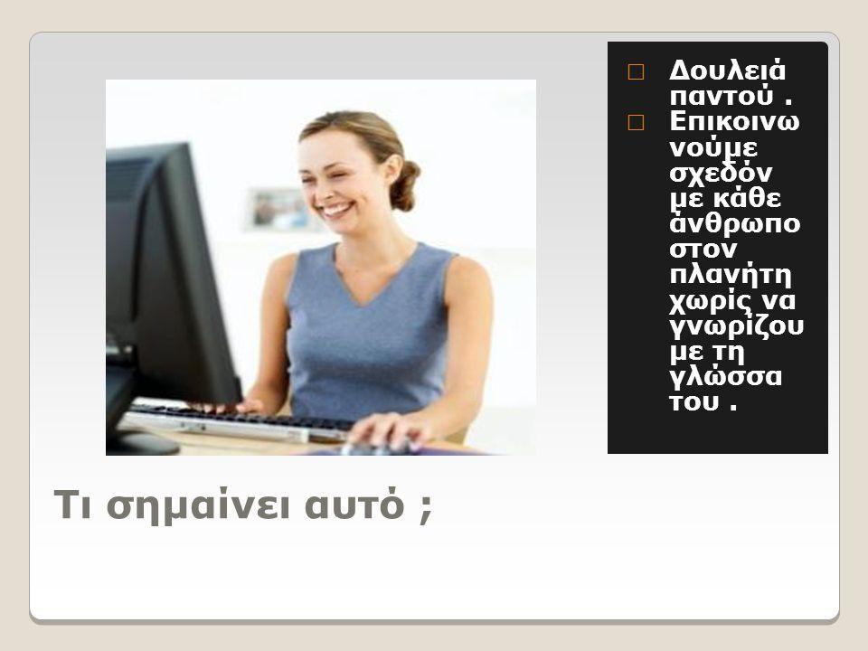 Διαδίκτυο και Εύρεση Εργασίας.Eures.1.