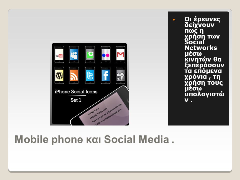 Mobile phone και Social Media.  Οι έρευνες δείχνουν πως η χρήση των Social Networks μέσω κινητών θα ξεπεράσουν τα επόμενα χρόνια, τη χρήση τους μέσω