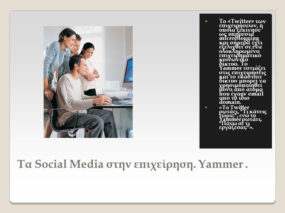 Τα Social Media στην επιχείρηση. Yammer.