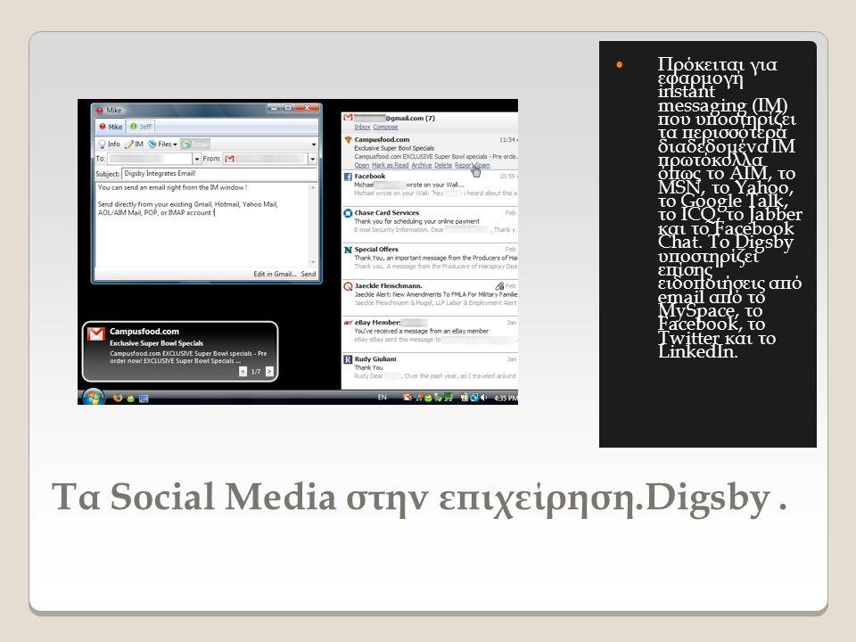 Τα Social Media στην επιχείρηση.Digsby.