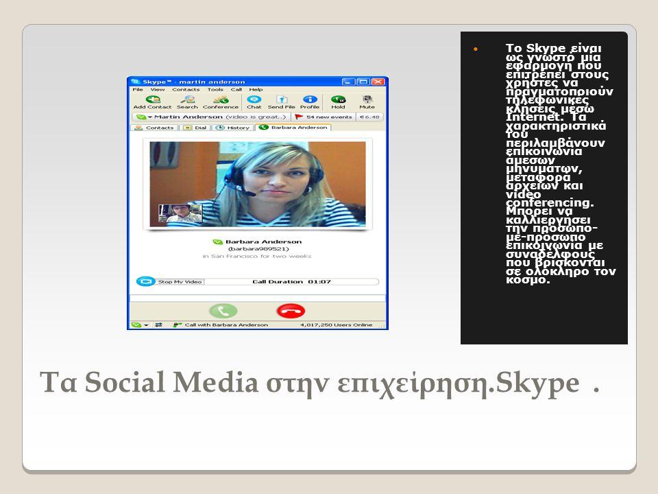 Τα Social Media στην επιχείρηση.Skype.
