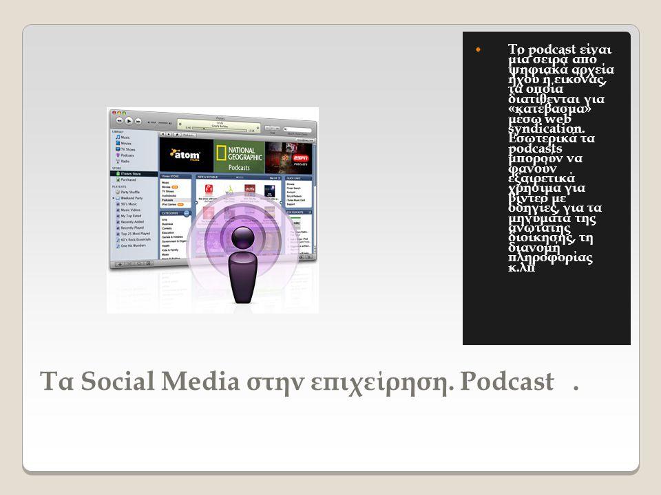 Τα Social Media στην επιχείρηση. Podcast.