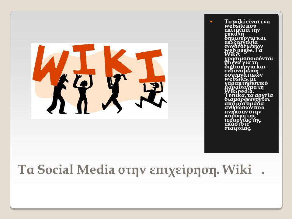 Τα Social Media στην επιχείρηση. Wiki.