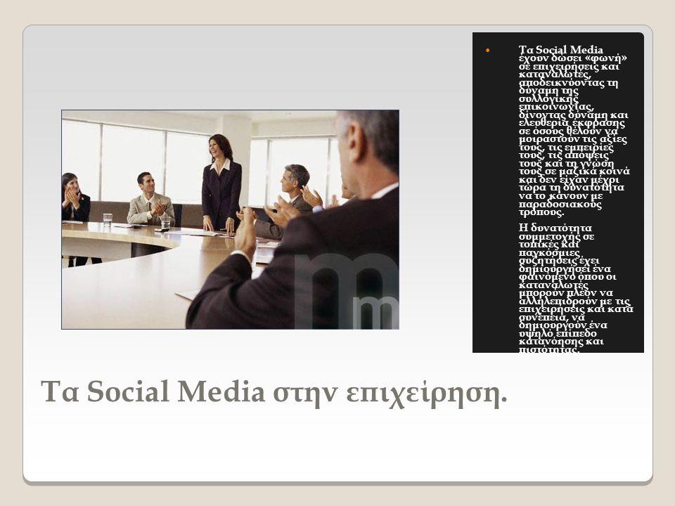 Τα Social Media στην επιχείρηση.