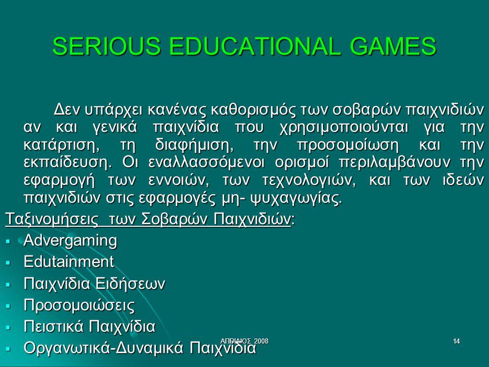 ΑΠΡΙΛΙΟΣ 200814 SERIOUS EDUCATIONAL GAMES Δεν υπάρχει κανένας καθορισμός των σοβαρών παιχνιδιών αν και γενικά παιχνίδια που χρησιμοποιούνται για την κατάρτιση, τη διαφήμιση, την προσομοίωση και την εκπαίδευση.