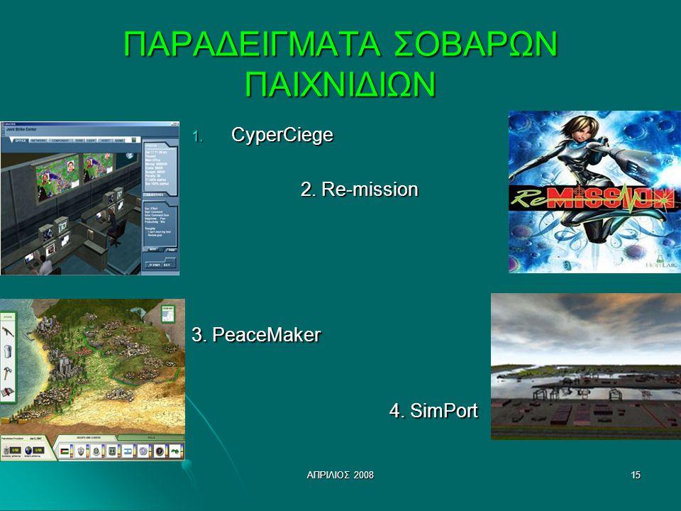 ΑΠΡΙΛΙΟΣ 200815 ΠΑΡΑΔΕΙΓΜΑΤΑ ΣΟΒΑΡΩΝ ΠΑΙΧΝΙΔΙΩΝ 1. CyperCiege 2. Re-mission 2. Re-mission 3. PeaceMaker 4. SimPort 4. SimPort