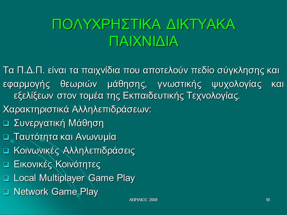 ΑΠΡΙΛΙΟΣ 200818 ΠΟΛΥΧΡΗΣΤΙΚΑ ΔΙΚΤΥΑΚΑ ΠΑΙΧΝΙΔΙΑ Τα Π.Δ.Π. είναι τα παιχνίδια που αποτελούν πεδίο σύγκλησης και εφαρμογής θεωριών μάθησης, γνωστικής ψυ