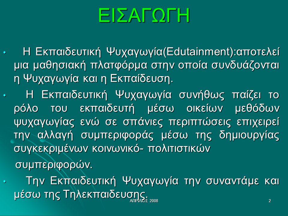 2 ΕΙΣΑΓΩΓΗ • Η Εκπαιδευτική Ψυχαγωγία(Edutainment):αποτελεί μια μαθησιακή πλατφόρμα στην οποία συνδυάζονται η Ψυχαγωγία και η Εκπαίδευση. • Η Εκπαιδευ