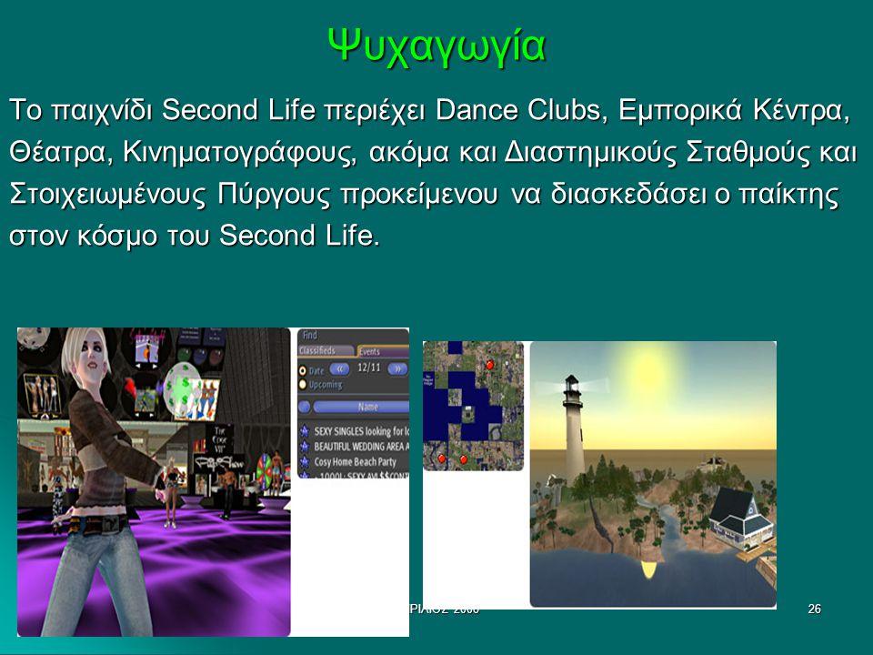 ΑΠΡΙΛΙΟΣ 200826Ψυχαγωγία Το παιχνίδι Second Life περιέχει Dance Clubs, Εμπορικά Κέντρα, Θέατρα, Κινηματογράφους, ακόμα και Διαστημικούς Σταθμούς και Σ