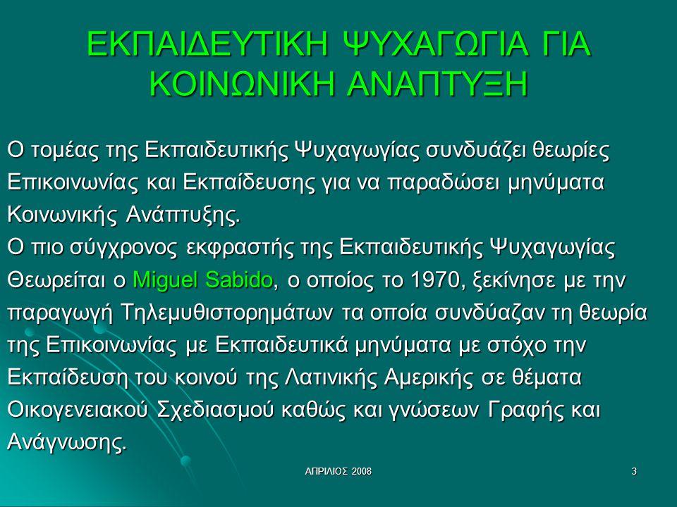 ΑΠΡΙΛΙΟΣ 20084 ΕΚΠΑΙΔΕΥΤΙΚΕΣ ΘΕΩΡΙΕΣ Οι Βασικές Θεωρίες της Επικοινωνίας είναι:  Η Θεωρία της Πειθούς  Η Θεωρία της Αιτιολογημένης Δράσης  Η Θεωρία της Κοινωνικής Μάθησης  Η Θεωρία της Διάχυσης Τα στοιχεία Παιδαγωγικής που εμπλέκονται στην Εκπαιδευτική Ψυχαγωγία:  Συνάφεια  Προσαυξημένη Μάθηση  Κατανεμημένη Μάθηση