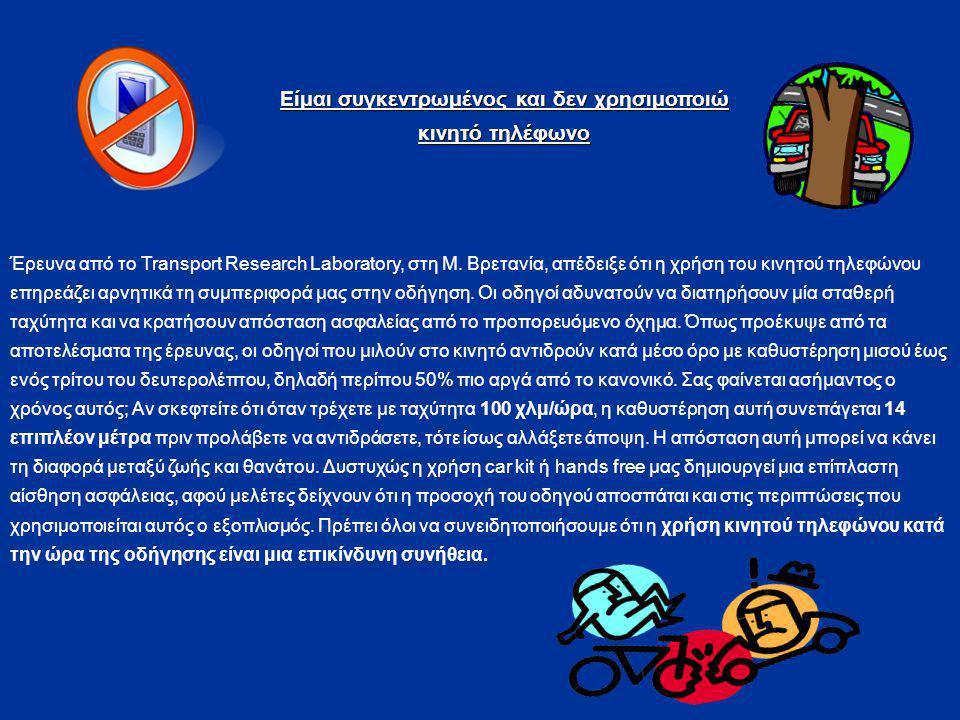 Είμαι συγκεντρωμένος και δεν χρησιμοποιώ κινητό τηλέφωνο Έρευνα από το Transport Research Laboratory, στη Μ.