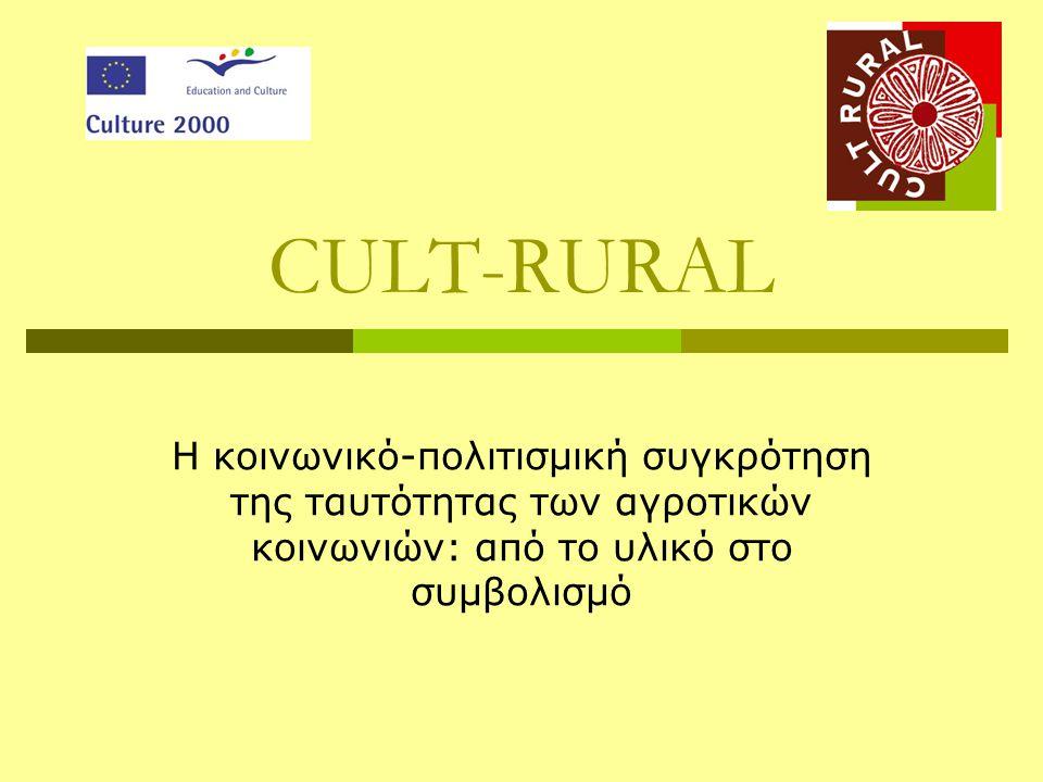 CULT-RURAL Η κοινωνικό-πολιτισμική συγκρότηση της ταυτότητας των αγροτικών κοινωνιών: από το υλικό στο συμβολισμό