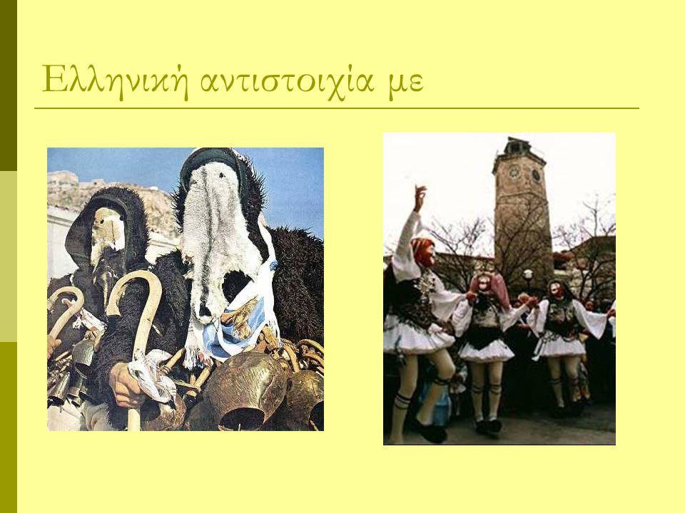 Ελληνική αντιστοιχία με